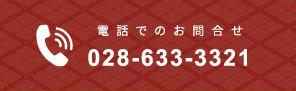 電話でのお問い合わせ028-633-3321
