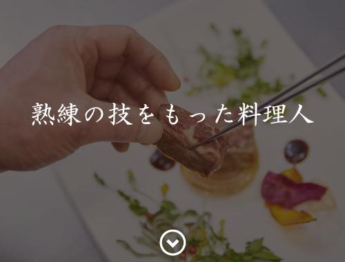 熟練の技をもった料理人